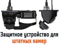 Защита штатной камеры