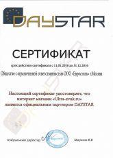 sertificate_daystar