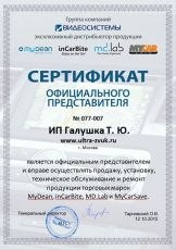 sertificate_mydean