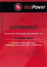 sertificate_redpower