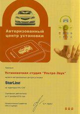 sertificate_starline